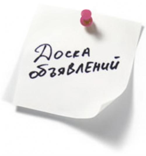 бесплатный авторассыльщик объявлений по доскам объявлений: